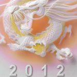 2012リプロ