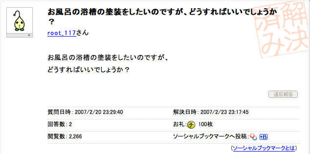 Yahoo知恵袋風呂リフォーム質問
