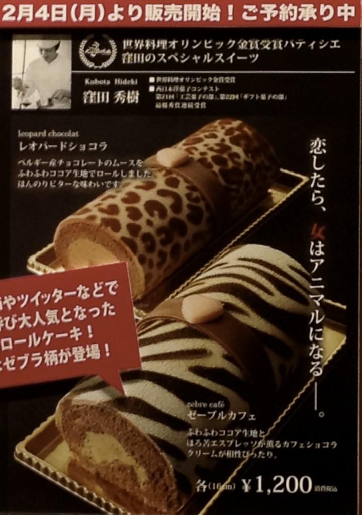 新阪急ホテル喫茶ブリアンで取り扱いのバレンタインケーキの写真