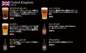 イギリスビールの数々