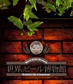 ビール博物館ロゴ