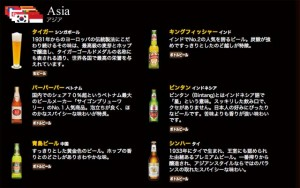 アジアビールの数々