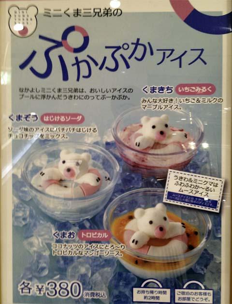 ぷかぷかアイスのポスター