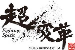 2016年阪神タイガースのスローガン超変革