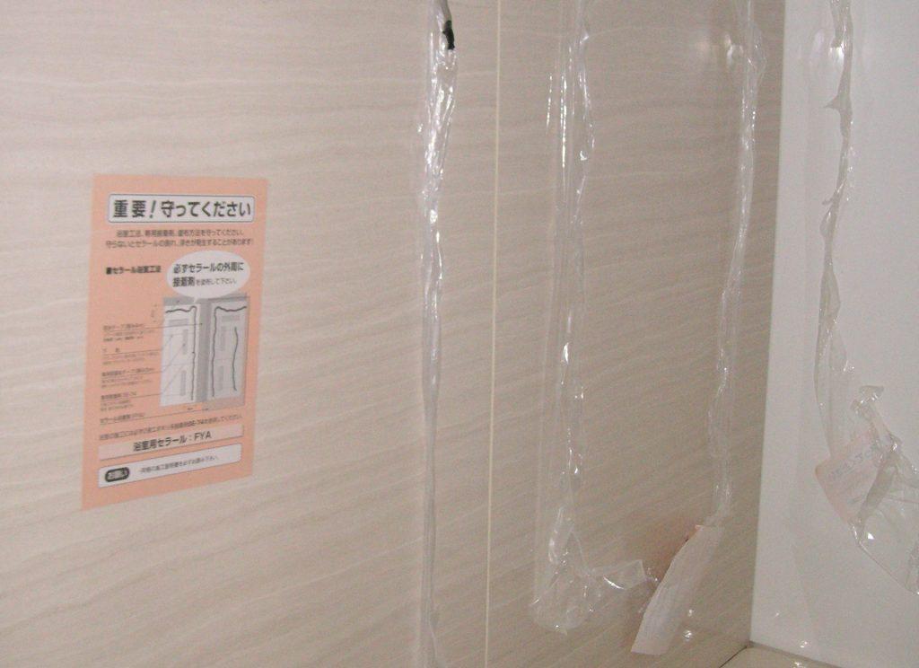 アイカ工業の浴室セラールを貼ったユニットバス