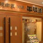 江坂の平城園の写真
