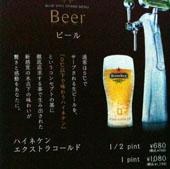 アイスビール