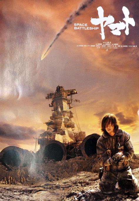 宇宙戦艦ヤマト宇宙戦艦ヤマトの映画のポスター
