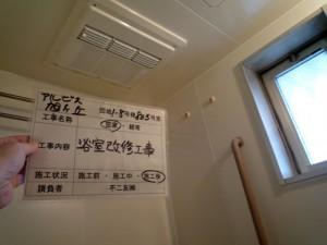 UR賃貸アルビス旭ヶ丘ボックスコーティング写真(施工後2)