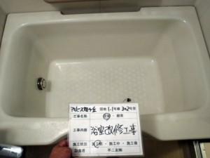 UR賃貸アルビス旭ヶ丘浴槽コーティング写真(施工前)