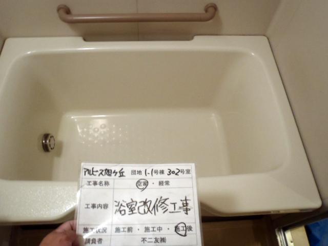 UR賃貸アルビス旭ヶ丘浴槽コーティング写真(施工後)