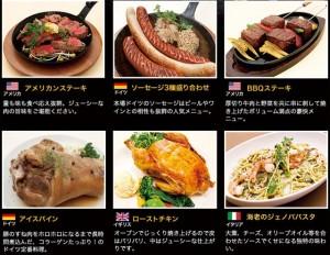 世界のビール博物館の料理1