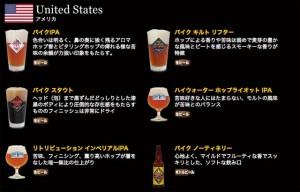 アメリカビールの数々