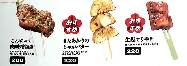 野菜巻串の写真