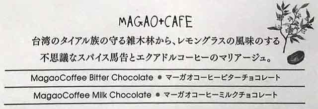 マガオとコーヒー入りのチョコの解説書