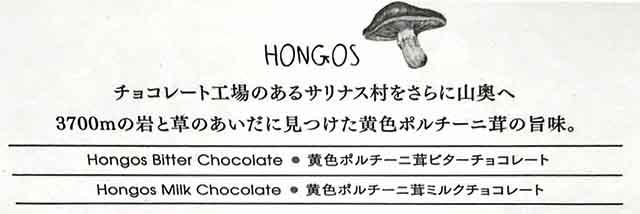ポルチーニ茸のチョコレートの解説書