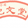 和菓子の販売は神奈川県横浜市青葉区の和菓子紀文堂まで。